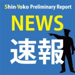 クリスマスイブの夜、新横浜2のコンビニに「スリ男」出没、女性が財布盗まれる