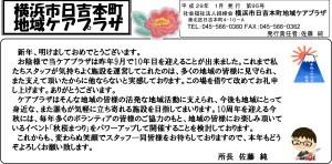 <2017年1月号>日吉本町地域ケアプラザからの最新情報~映画上映「みんなの学校」他