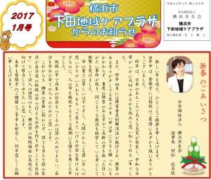 <2017年1月号>下田地域ケアプラザからの最新情報~「音の葉・言の葉」コンサート他
