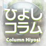 学内寿司店や食堂発の著名企業、慶應日吉の「学食」はユニークな歴史満載
