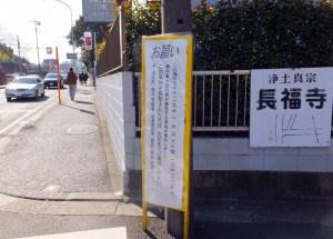 綱島東2「長福寺交差点」で1/3(火)10時半に歩行者と車の事故、目撃情報呼び掛け