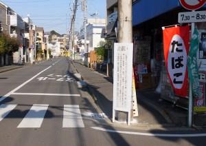 2016年クリスマスイブの昼12時過ぎ、日吉本町4丁目十字路での事故目撃者はいませんか?