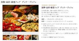 <プリンスホテル>金沢や加賀の味覚を集めたブッフェ、1/16(月)から3/15(水)まで
