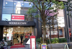 <綱島駅東口>カフェ併設書店のさきがけ「あゆみブックス」が2/14(火)で閉店