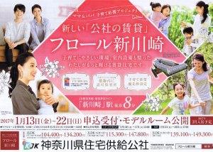 子育て賃貸マンション開発続く北加瀬、公社の「フロール新川崎」が入居者を募集