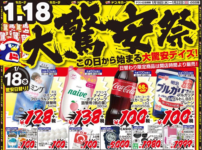 ドンキ新横浜店、今週1/18(水)から22(日)まで5日間は特売「大驚安祭」