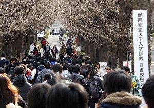1/22(日)から日吉の2017年入試シーズン、慶應大は2/12(日)から19(日)まで