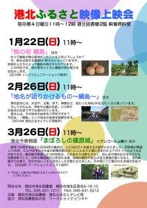 港北図書館、1/22(日)と2/26(日)に綱島の歴史に関する2作品の上映会