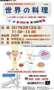 港北国際交流ラウンジの人気イベント、2/12(日)に世界の料理を通じ交流