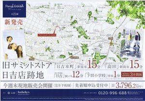 下田町「サミット」跡地に21戸の一戸建て住宅、リストが3700万円台から販売