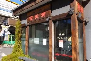 箕輪町2の焼肉店「花炎坊」が2月末で閉店を告知、前面道路の拡張工事で