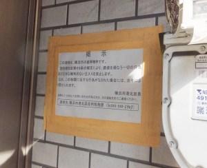 横浜市の差し押さえ物件に日吉1丁目の店舗兼住宅、1060万円から入札可能