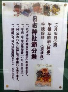日吉神社の境内が人で埋まる恒例の「豆まき」、2017年は2/3(金)16時から