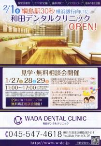 綱島西口ピアーズカフェのビル2階は歯科、ネットカフェは1/26(木)に開店
