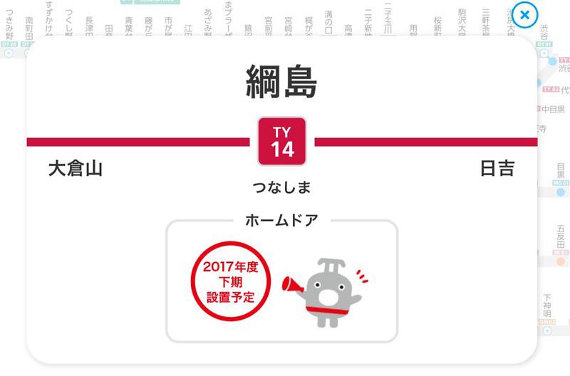 <東急>ホームドアの拡充ぶりが目立つ東横線、設置状況が一目で分かるページ公開