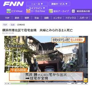 <テレビなど報道>きょう1/28(土)朝に高田東3の木造2階建て全焼、2人の遺体