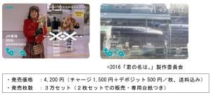 JR東海30周年でICカード、デザインは「クリスマス・エクスプレス」と「君の名は。」