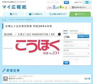 横浜市広報の港北区版が「オープンデータ化」、他サイトが読みやすく公開