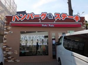 高田駅に近い「オーケー新吉田」前にハンバーグ・ステーキ店、2/1(水)に開店