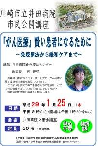 <井田病院>がん治療の情報をどう集めるか、1/25(水)14時から公開講座