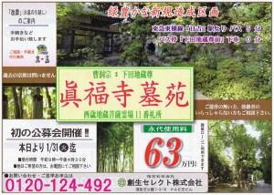 下田地蔵尊の「眞福寺」で新たな墓苑の公募会、指定石材業者が63万円から