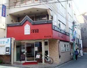 普通部通りの洋食店「WAGURI」、とんかつとカツカレーの店に2月から変更へ