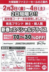 <2017年初開催>大塚製靴「ファミリーセール」は2/3日(金)・4日(土)