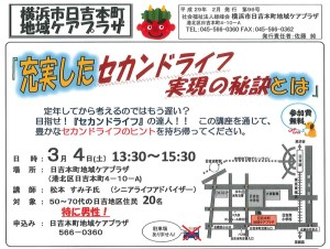 <2017年2月号>日吉本町地域ケアプラザからの最新情報~セカンドライフ充実の秘訣とは他