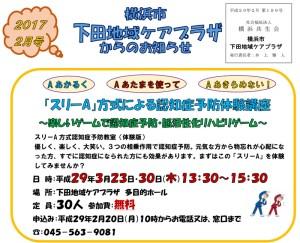 <2017年2月号>下田地域ケアプラザからの最新情報~楽しいゲームで認知症予防ほか