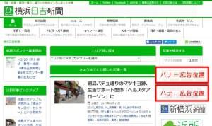 <2/23(木)締切>「横浜日吉新聞」のバナー広告主を地域を対象に2社募集します