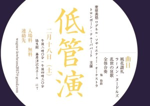 迫力ある管楽器やホルンの響きを藤原ホールで、2/18(土)・19日(日)に無料演奏会