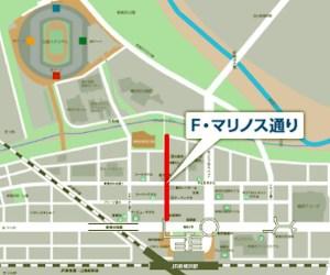 新横浜に「F・マリノス通り」が誕生、看板や地図案内板もトリコロール色に