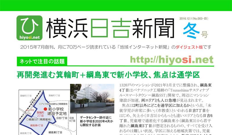 <春号・2/20(月)締切>紙版「横浜日吉新聞」第4号スポンサー募集のお知らせ