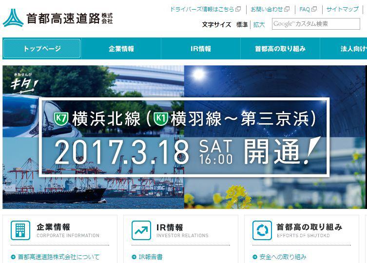 港北区の地下走る高速「きたせん」開通は3/18(土)16時、イベントは後日発表