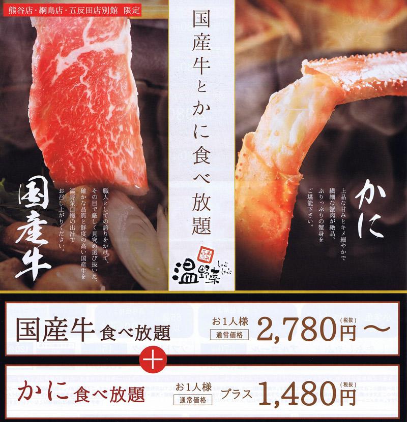 綱島西口の「しゃぶしゃぶ温野菜」、肉+かに食べ放題メニューを開始