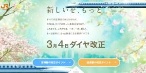 <JR東海>「ひかり」も最新N700Aタイプの車両に統一、東京~大阪間で3分短縮も