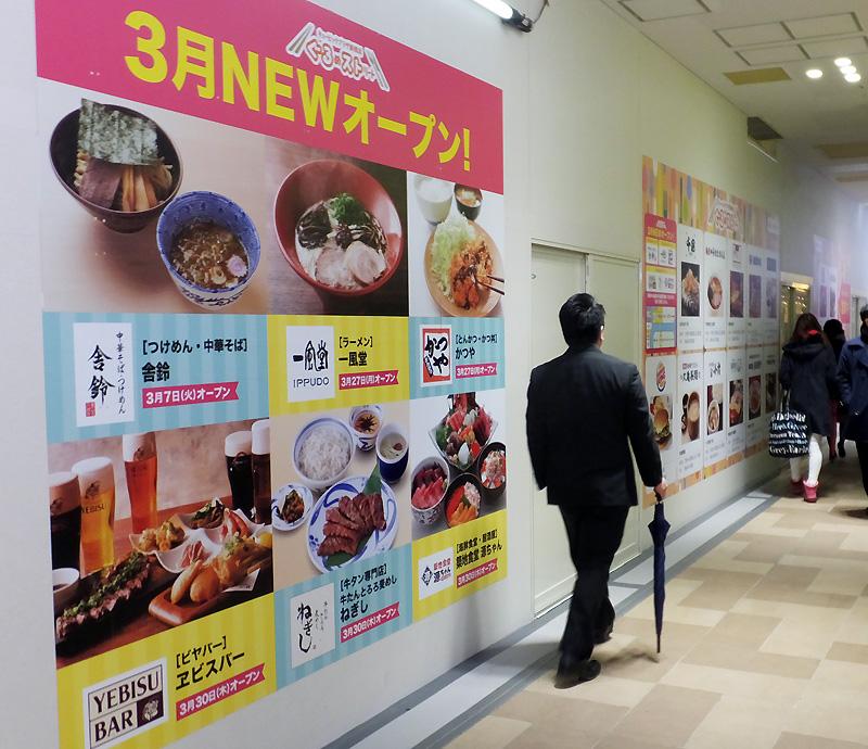 新横浜駅・高架下ぐるストに6つの新店舗、「かつや」などが3月末までに開店
