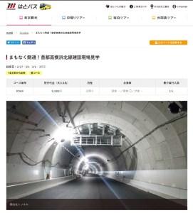 はとバスが開通前の「きたせん」を見学できるツアー、東京駅発着で1万円弱
