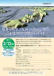 篠原城の立地などから鶴見川の防災を考察、2/12(日)午後に小机の流域センターで