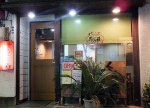 日吉駅前、廉価で博多串焼きが味わえる「馬沙羅」が2/19(日)で閉店