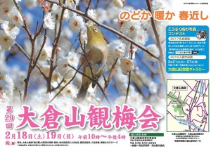 大倉山公園の梅が見ごろに、恒例の「観梅会」は今週末2/18(土)・19(日)