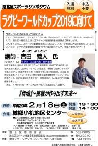 ラグビーW杯会場のおひざ元・小机で2/18(土)に元日本代表招きシンポジウム