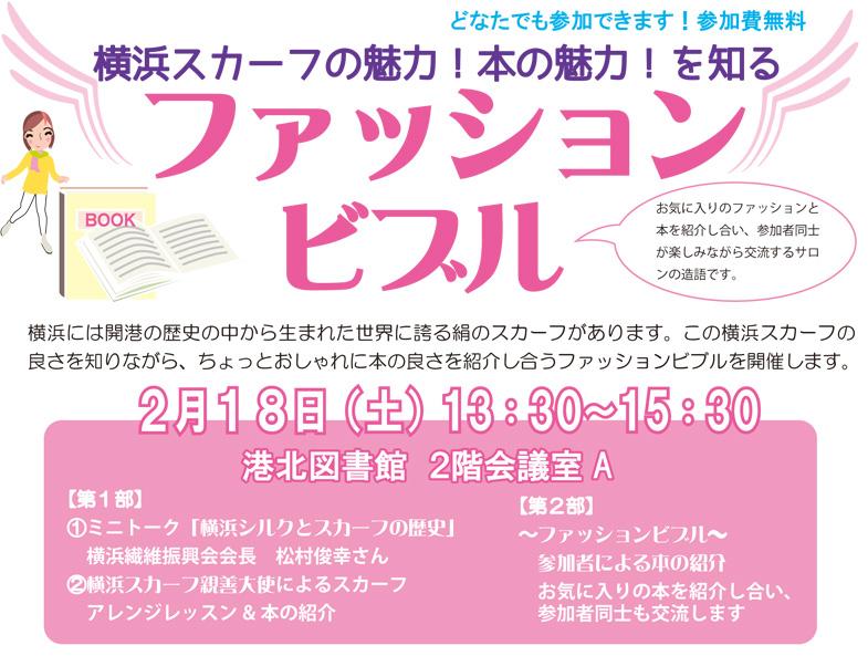 「横浜スカーフ」題材にファッションイベント、港北図書館で2/18(土)午後に