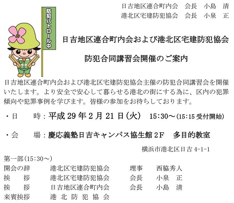 地域の防犯を学ぶ講習会、2/21(火)15時30分から慶應日吉キャンパス協生館で