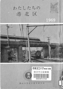 50年前の港北区小学生向け資料集を発見、日吉や綱島の大変化期の描写に注目