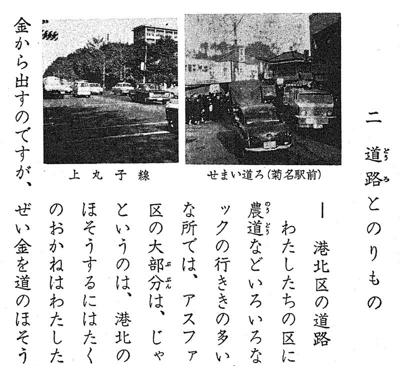 50年前の港北区小学生向け資料集を発見、巨大な区の姿や高度成長期の変化に注目