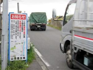 樽町から大曽根への鶴見川堤防上「川崎町田線」、3月の夜間は通行止めに