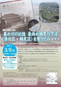 鶴見川の貴重な映像「暴れ川の記憶」上映と講演、港北図書館で3/5(日)午前に