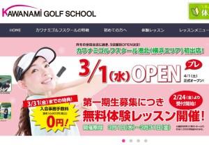 新羽駅近くの「ニューウィングゴルフクラブ」内にゴルフスクールがオープン