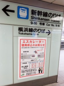 <新横浜駅>横浜線側のエスカレーターを取り替え、3月下旬まで計17日間停止